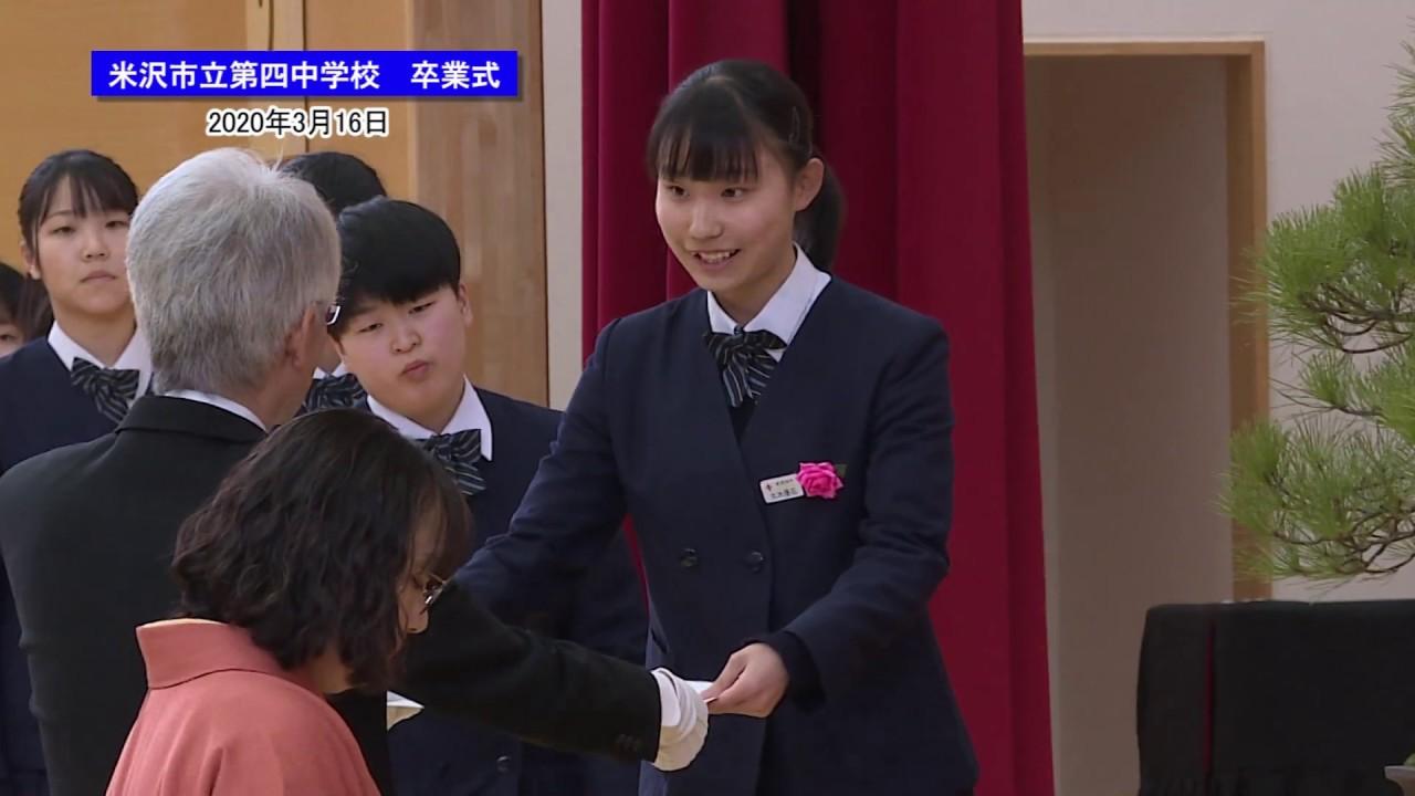 米沢市立第四中学校卒業式(2019年度) - YouTube