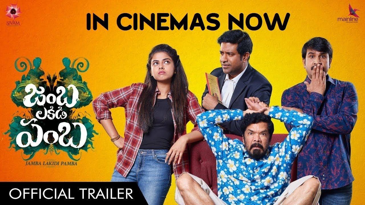Download Jamba Lakidi Pamba Trailer | Srinivas Reddy, Siddhi Idnani | Gopi Sundar