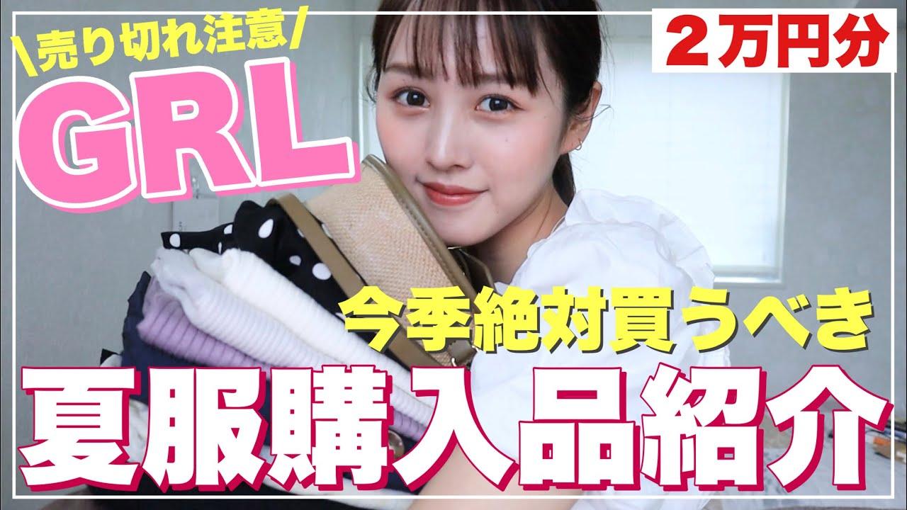【2万円】GRL高見え夏服購入品紹介【プチプラファッション】
