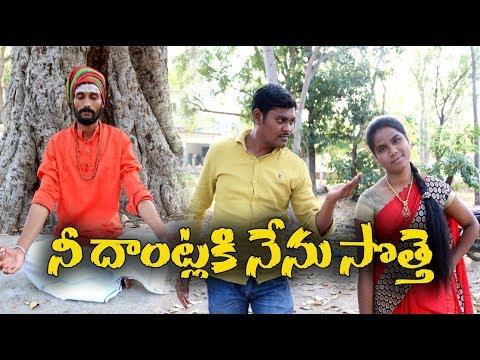 నీ దాంట్లకి నేను సొత్తే # 51 Telugu Comedy Shortfilm By Mana Palle Muchatlu
