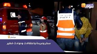 نايضة فمراكش ليلة رأس السنة..سكر وعربدة واعتقالات وحوادث