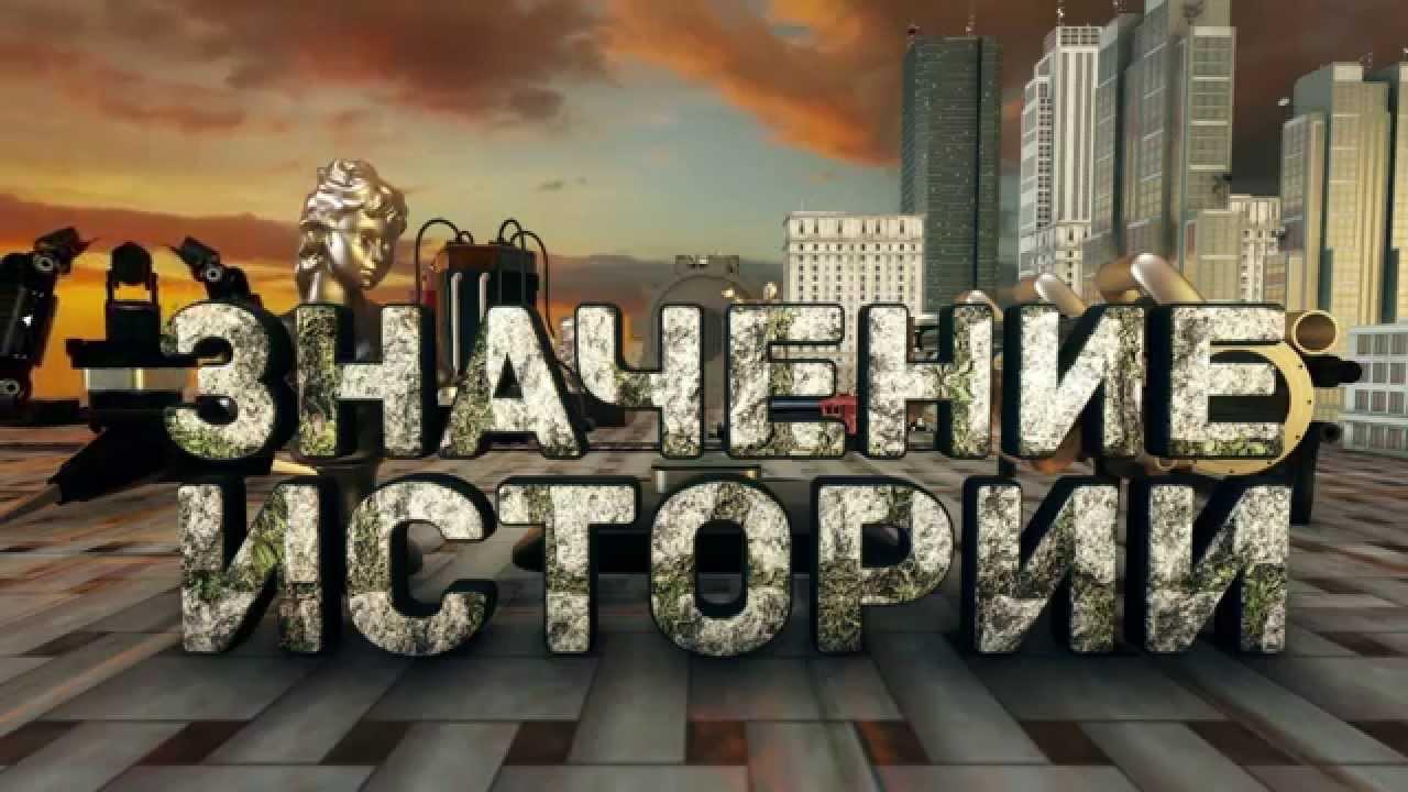"""Документальный фильм """"УВК: Значение Истории"""""""