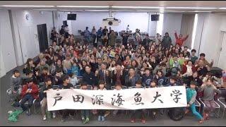 深海魚大学 (沼津市戸田)
