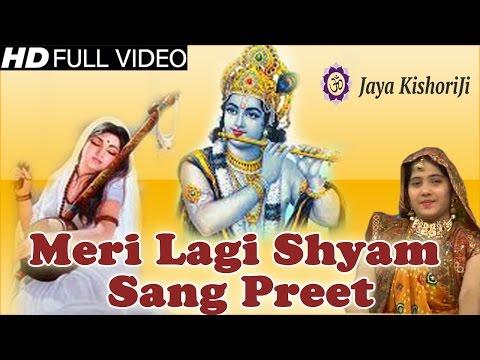 Meri Lagi Shyam Sang Preet || Jaya Kishori Ji || Best Krishna Bhajan In 2015 #Bhaktibhajan