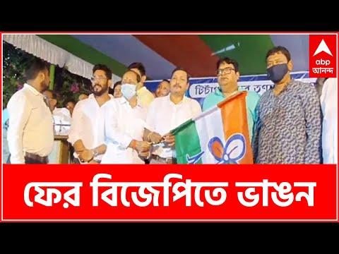 WB Politics: ফের বিজেপিতে ভাঙন, বিজেপে ছেড়ে তৃণমূলে যোগ দিলেন আরও ২ । Bangla News