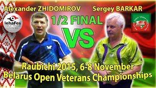 Raubichi 1/2 FINAL БАРКАР - ЖИДОМИРОВ Table Tennis Настольный теннис