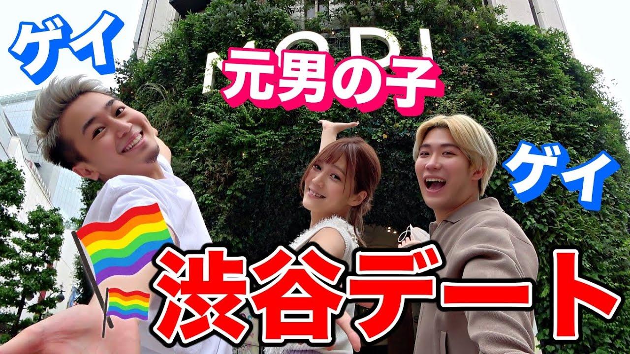 ゲイと元男子の渋谷デートでテンション爆上げ✈️💖【PrideMonth2021】