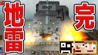 #18(終)【編集版】最後は爆破祭りだ!! 地雷α18【あくまで個人戦7DTD】