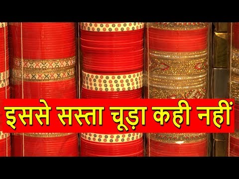Bridal Chura In Cheapest Price | Guaranteed इससे सस्ता चूड़ा कही नहीं | Rui Mandi Sadar Bazar...