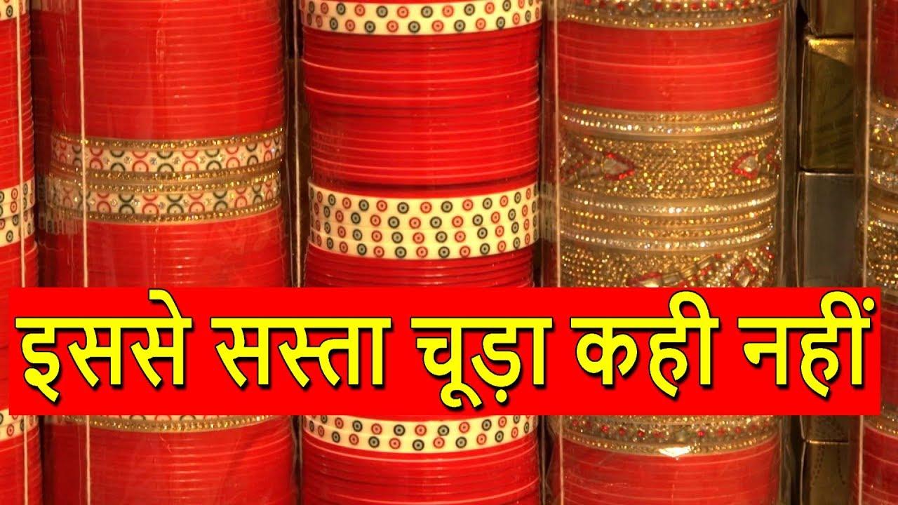 Bridal Chura In Cheapest Price | Guaranteed इससे सस्ता चूड़ा कही नहीं | Rui  Mandi Sadar Bazar
