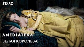 Белая Королева | White Queen | Трейлер