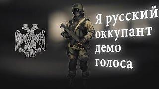 Я русский оккупант