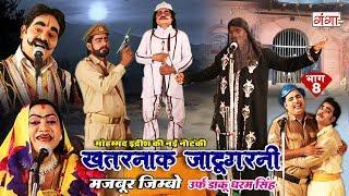 मोहम्मद इदरीश की नई नौटंकी - खतरनाक जादूगरनी उर्फ डाकू धरम सिंह(भाग-8) - Bhojpuri New Nautanki 2018