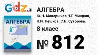 № 812- Алгебра 8 класс Макарычев