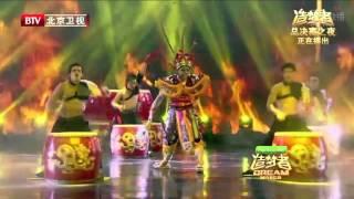 藝想台灣 北京衛視 造夢者決賽 總冠軍 比賽節目『重生』 thumbnail