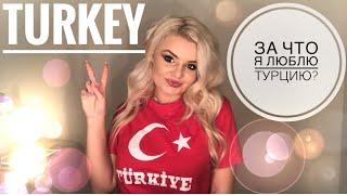 Плюсы жизни в Турции/ За что я люблю Турцию ?!
