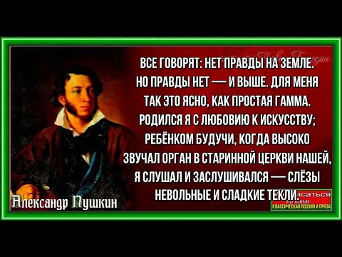 Моцарт и Сальери —Александр Пушкин —  читает Павел Беседин