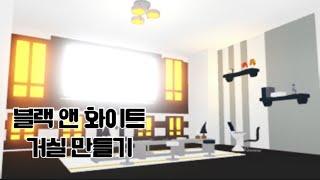 블랙 앤 화이트 거실 꾸미기/집꾸미기/인테리어/로블록스…