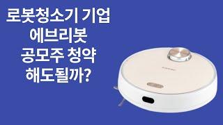 로봇청소기 기업 에브리봇 공모주 청약 해도될까?