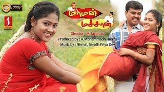 Maman Machan Tamil Full Movie | Tamil Romantic Thriller Movie | New Tamil Online Movie | Full HD