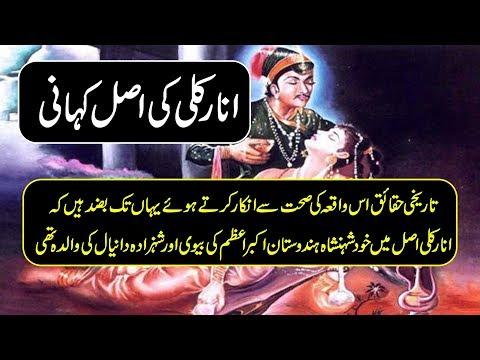 Real Story Of Anarkali And Salim In Urdu - Purisrar Dunya - History in Urdu