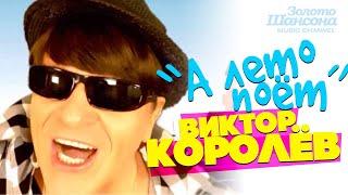 Виктор КОРОЛЁВ - А лето поёт [Official Video] HD