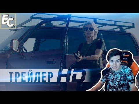 Братишкин смотрит: Терминатор: Тёмные судьбы | Официальный трейлер | HD