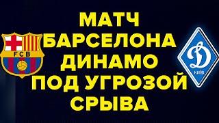 Матч Барселона Динамо Киев под угрозой срыва Лига Чемпионов Новости футбола сегодня