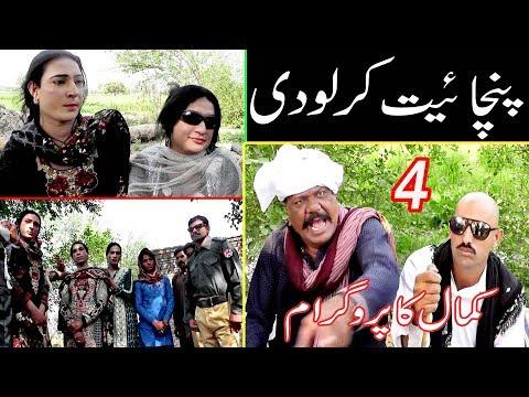 Manzor kirlo  Di panchayet 4 super Hit program You TV Kirlo
