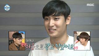 [나 혼자 산다] 가수 박재정! 데뷔 8년 만에 첫 광고 모델이 되다, MBC 211015 방송