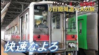 (2)キハ54形快速なよろ号に乗車!ホントに速いのか。【HOKKAIDO LOVE!6日間周遊パスの旅】