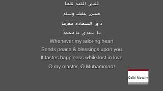 Lyrics Video -- Beautiful Qasida Salawat Medley - Sholawat - Arabic