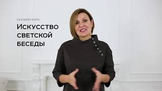 Искусство светской беседы, онлайн курс. Презентация
