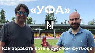 УФА сделка с Ред Булл футбольная биржа пиво от Евсеева