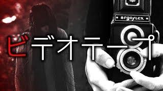 「ビデオテープ」都市伝説・怖い話・怪談朗読シリーズ thumbnail