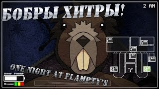 - One night at Flumpty s Крики и Угарчик