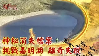 神秘消失檔案 挑戰嘉明湖 離奇失蹤--現代啟示錄 thumbnail