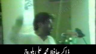 Zakir Hafiz Muhammad Ali Baloch (Part 4/4) | Bikharian, Chakwal (29/09/1986)