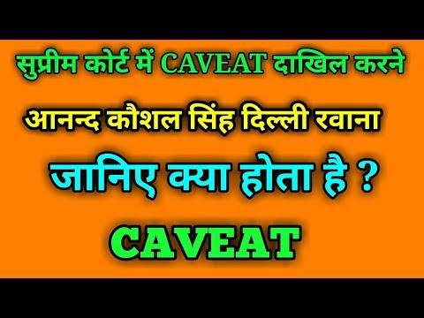 सुप्रीम कोर्ट में CAVEAT दाखिल करने आनन्द कौशल सिंह दिल्ली रवाना,जानिए क्या है CAVEAT ?