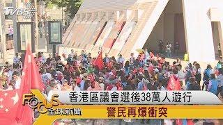 FOCUS/香港區議會選後38萬人遊行 警民再爆衝突