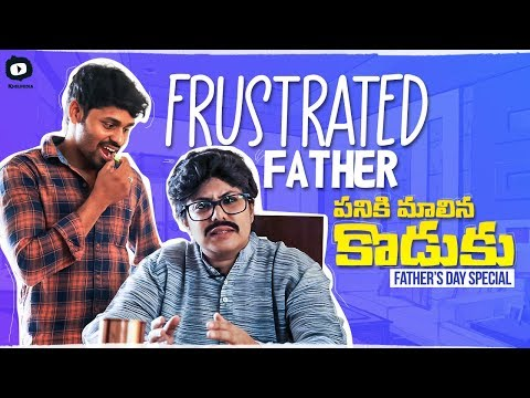 Frustrated Father Paniki Maalina Koduku | Happy Father's Day 2019 | Latest Comedy Videos | Sunaina