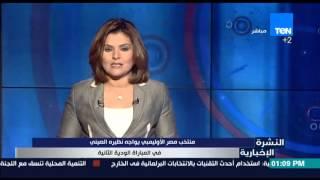 النشرة الإخبارية - منتخب مصر الأوليمبي يواجه نظيره الصيني فى المباراة الودية الثانية