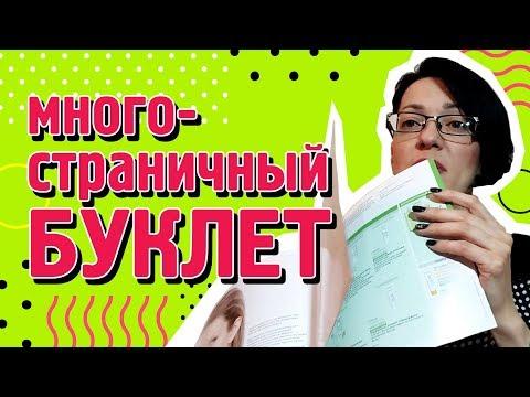 Вопрос: Как сделать буклет из бумаги?