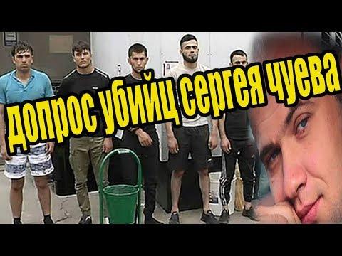 ДОПРОС УБИЙЦ СЕРГЕЯ