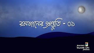 রমযান এর প্রস্তুতি - Mostofa - Part 1