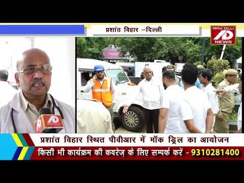 प्रशांत विहार के PVR  में मॉक ड्रिल कर तैयारियों का जायजा लिया #hindi #breaking #news #apnidilli