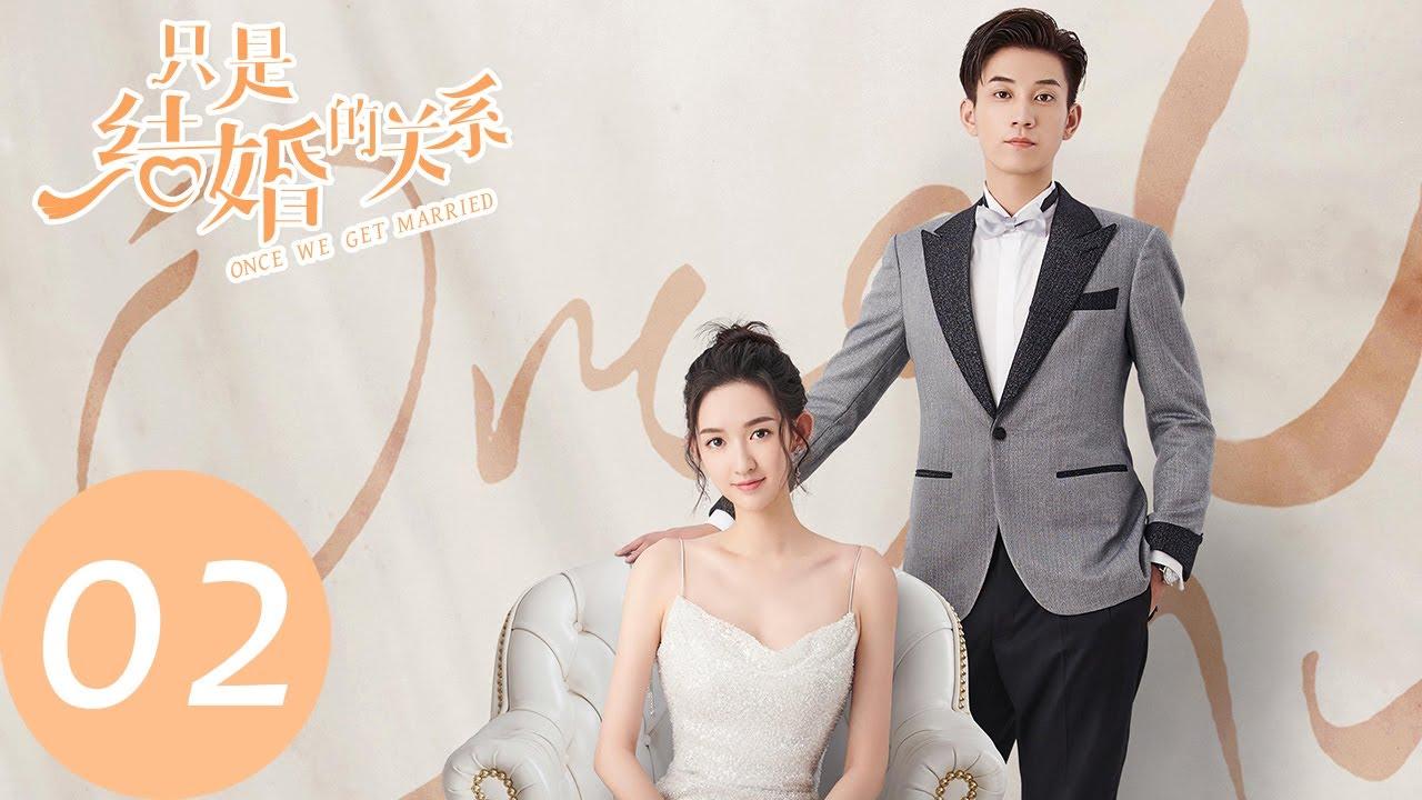 Download ENG SUB【只是结婚的关系 Once We Get Married】EP02 婚纱争夺战(王玉雯、王子奇)