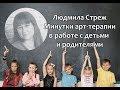 Людмила Стреж || Минутки арт-терапии в работе с детьми и родителями