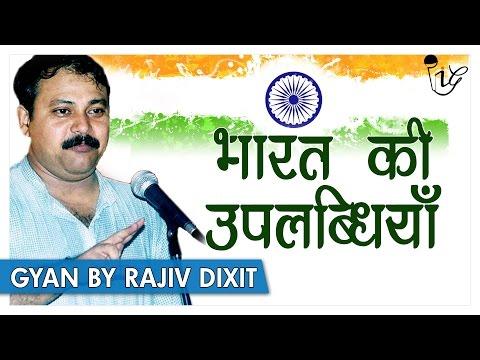 Rajiv Dixit - भारत के आविष्कार जिन्हें नहीं मिल पायी पहचान | Great Scientist of Ancient India