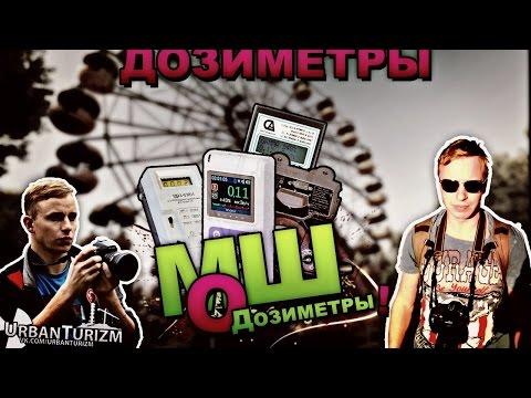 МШ о... Дозиметры / MSh about… Dosimeters